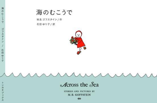 石田ゆり子さん初翻訳!絵本作家・M.B.ゴフスタインさん幻の傑作『海のむこうで』が刊行