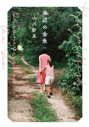 小川紗良さん著『海辺の金魚』(ポプラ社)