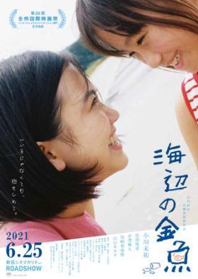映画『海辺の金魚』ポスタービジュアル