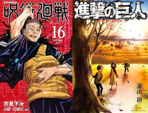 「honto」週間ストア別ランキング発表(2021年6月6日~6月12日) 通販ランキング・電子書籍ランキングともに『呪術廻戦』最新巻、『進撃の巨人』最終巻が上位独占