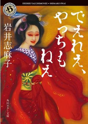 岩井志麻子さん著『でえれえ、やっちもねえ』(カバーイラスト:甲斐庄楠音さん)