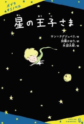 『星の王子さま』(絵:矢部太郎さん 訳:加藤かおりさん)