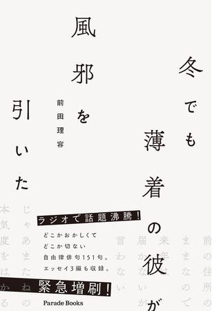 前田理容さん現代自由律俳句集『冬でも薄着の彼が風邪を引いた』が緊急増刷