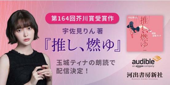 宇佐見りんさん芥川賞受賞作『推し、燃ゆ』が玉城ティナさん朗読でオーディオブック化