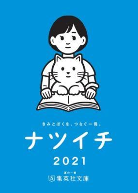集英社が夏の文庫フェア「ナツイチ 2021」を開催!