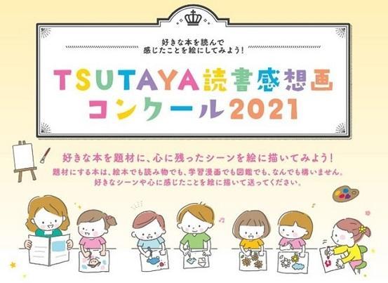 「TSUTAYA読書感想画コンクール2021」受賞作が決定!
