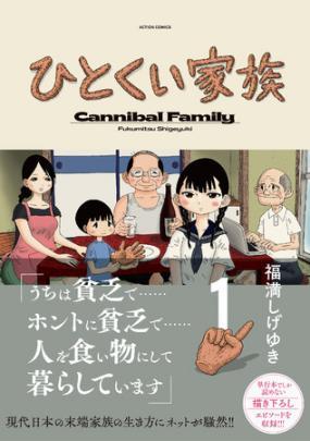 福満しげゆきさん著『ひとくい家族』(双葉社)