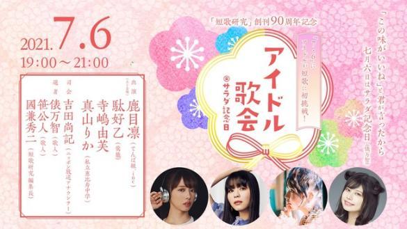 『サラダ記念日』7月6日に「アイドル歌会」開催!