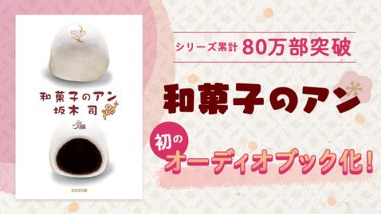 「和菓子のアン」第1作が初のオーディオブック化!