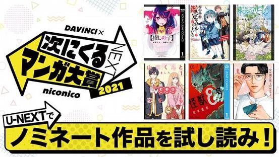 ダ・ヴィンチ×niconico「次にくるマンガ大賞2021」ノミネート作品が決定!