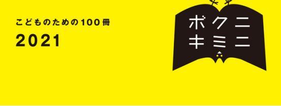 「こどものための100冊」キャンペーンが全国の書店・図書館でスタート!