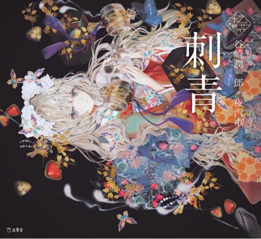 谷崎潤一郎×夜汽車さん「乙女の本棚」シリーズ『刺青』刊行