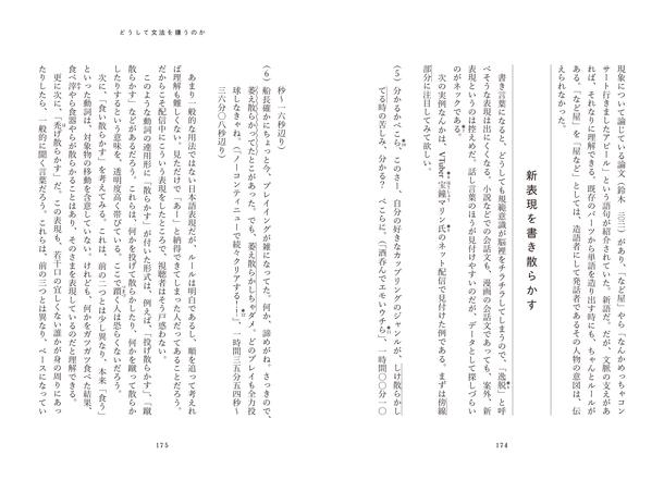 文法と造語に関する章では、VTuber宝鐘マリン氏のネット配信に出てきた「散らかす」という表現が考察されている。