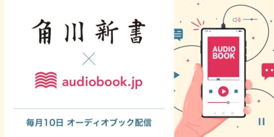 角川新書×audiobook.jpが「角川新書オーディオブック化プロジェクト」をスタート