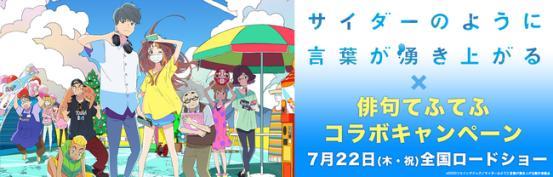 SNSアプリ「俳句てふてふ」×映画『サイダーのように言葉が湧き上がる』が公開記念コラボキャンペーンを開催!