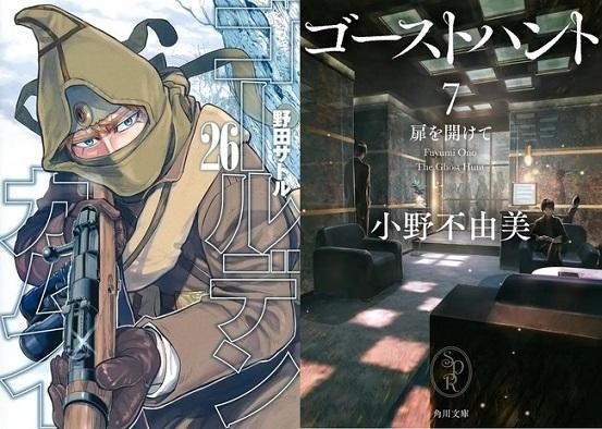 「honto」週間ストア別ランキング発表(2021年6月13日~6月20日) 小野不由美さん『ゴーストハント』文庫版2冊が同時刊行で同時ランクイン