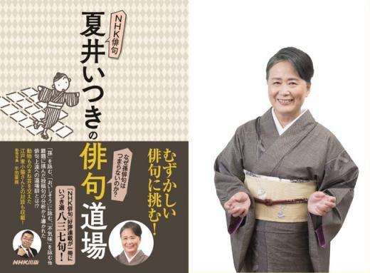 俳人・夏井いつきさんが『夏井いつきの俳句道場』刊行