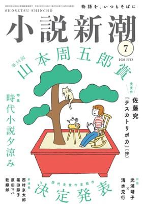 『小説新潮』7月号は「第34回山本周五郎賞」受賞者・佐藤究さんの喜びの声や選評、受賞記念エッセイを掲載
