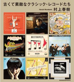 村上春樹さん著『古くて素敵なクラシック・レコードたち』