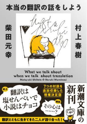 村上春樹さん・柴田元幸さん共著『本当の翻訳の話をしよう 増補版』