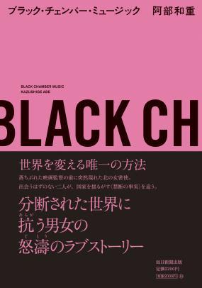 阿部和重さん著『ブラック・チェンバー・ミュージック』