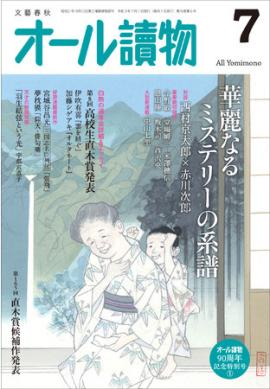 『オール讀物』創刊90周年!記念特集を3号連続で展開