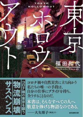 福田和代さん著『東京ホロウアウト』