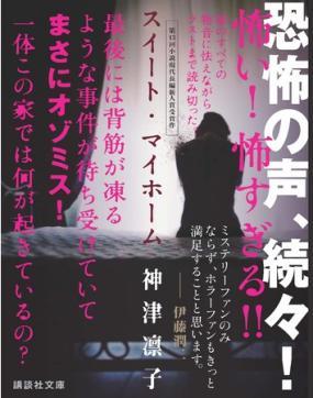 神津凛子さん著『スイート・マイホーム』