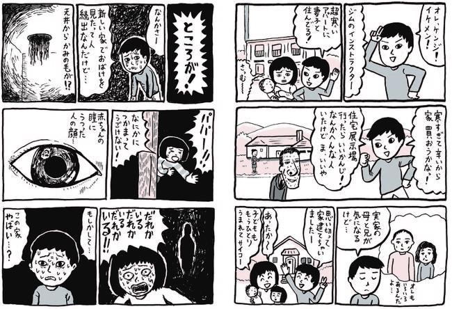 マンガ:田中六大