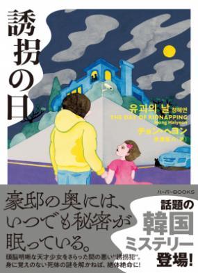 チョン・ヘヨンさん著『誘拐の日』(訳:米津篤八さん)