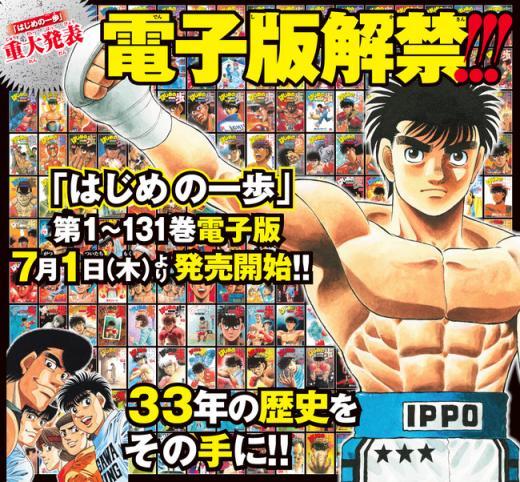 森川ジョージさん『はじめの一歩』が電子版を全面解禁!