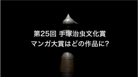 「第25回手塚治虫文化賞」受賞記念動画と記者イベント「白熱の最終選考会を振り返る!」を無料公開!
