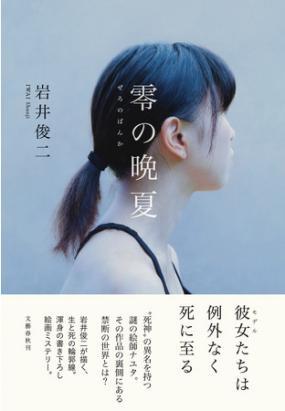 岩井俊二さん著『零の晩夏』