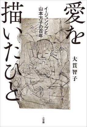 大貫智子さん著『愛を描いたひと イ・ジュンソプと山本方子の百年』