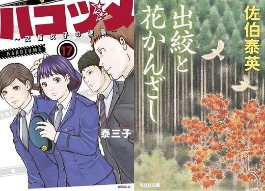 「honto」週間ストア別ランキング発表(2021年6月21日~6月27日) ドラマ化『ハコヅメ~交番女子の逆襲~』最新17巻が電子書籍ランキングに初登場