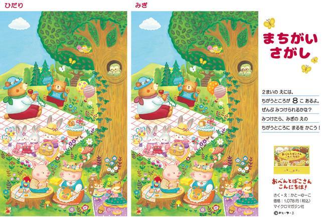 絵本『おべんとばこさん こんにちは!』が「まちがいさがし」を無料公開!