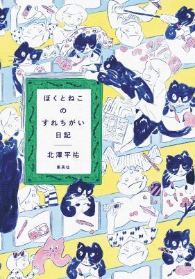 北澤平祐さん著『ぼくとねこのすれちがい日記』