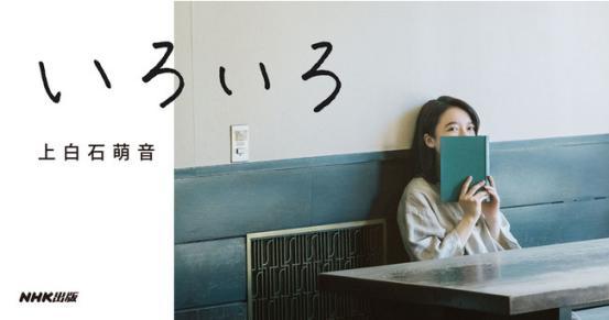 上白石萌音さん初の書き下ろしエッセイ集『いろいろ』が予約受付開始!
