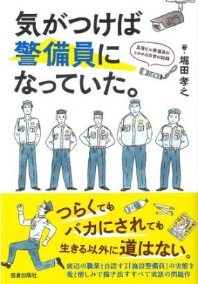 堀田孝之さん著『気がつけば警備員になっていた。 高層ビル警備員のトホホな日常の記録』