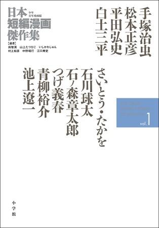 『日本短編漫画傑作集 少年青年漫画編』