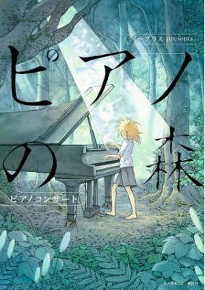 『ピアノの森』ピアノコンサート メインビジュアル (c)一色まこと/講談社