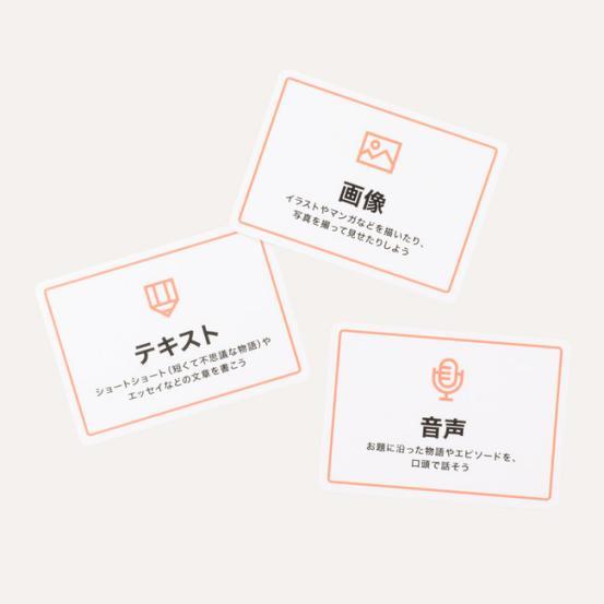 創作する形式を決める「形式カード」