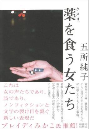 五所純子さん著『薬を食う女たち』