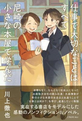 川上徹也さん著『仕事で大切なことはすべて尼崎の小さな本屋で学んだ』