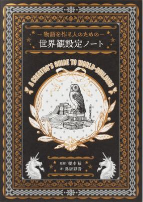 『物語を作る人のための 世界観設定ノート』(著:榎本秋さん・鳥居彩音さん)