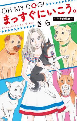きらさん著『OH MY DOG! まっすぐにいこう。~キキの場合~』