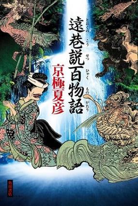 京極夏彦さん著『遠巷説百物語』