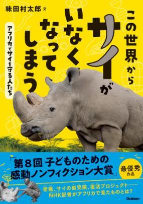 味田村太郎さん著『環境ノンフィクション この世界からサイがいなくなってしまう アフリカでサイを守る人たち』 ▲表紙は、キタシロサイの最後のオス「スーダン」
