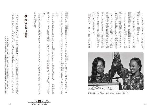 ▲女性のみで構成された「ブラックマンバ」は、罠の除去や情報収集、啓発活動などを行う。