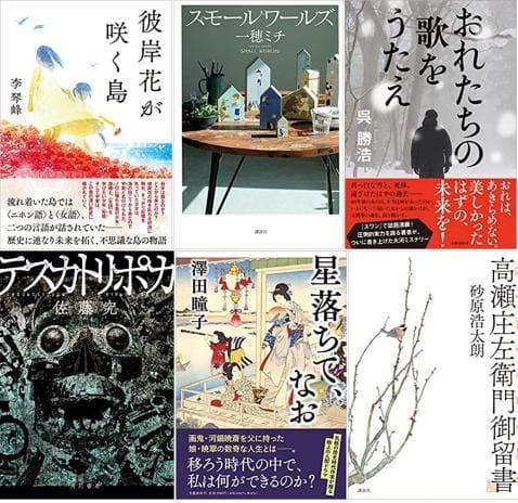 話題の本.comが「2021年上半期・第165回芥川賞・直木賞」の受賞予想投票中!